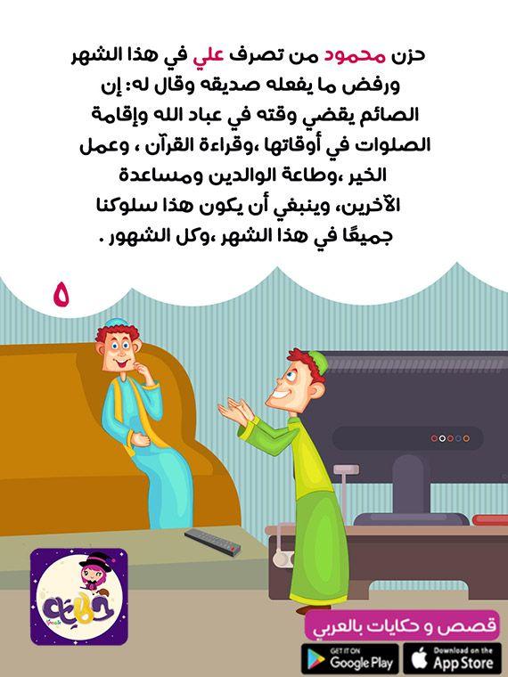 قصة عن صوم رمضان بالصور للاطفال قصة مرحب ا شهر الصيام بالعربي نتعلم Stories For Kids Arabic Kids Kids