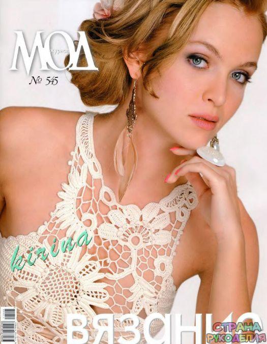 Журнал мод № 545. - Журнал мод - Журналы по рукоделию - Страна рукоделия