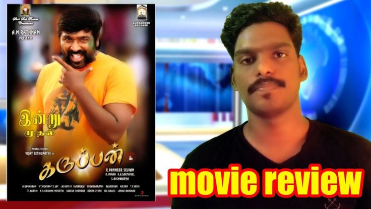 Karuppan Movie review | Vijay Sethupathi | D. Imman | by rasiganin paarvaiKaruppan - Movie Review By Jackiesekar | Vijay Sethupathi | D. Imman | கருப்பன் திரைவிமர்சனம் Karuppan - mov... Check more at http://tamil.swengen.com/karuppan-movie-review-vijay-sethupathi-d-imman-by-rasiganin-paarvai/