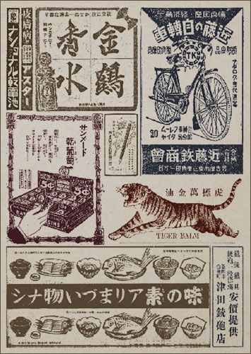 Japanese colonial period Product Ads