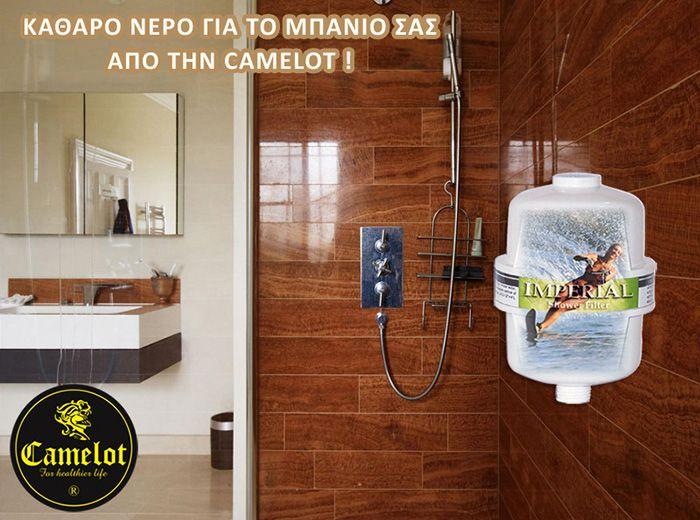 Φίλτρο νερού για μπάνιο Imperial Shower της Camelot. Ένα από τα καλύτερα Αμερικάνικα Συστήματα Καθαρισμού του Νερού για ντους και μπάνιο.