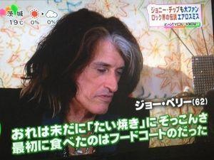 エアロスミスのギタリスト ジョー・ペリーが日本に来て『ぞっこん』なものとは、、、 - NAVER まとめ