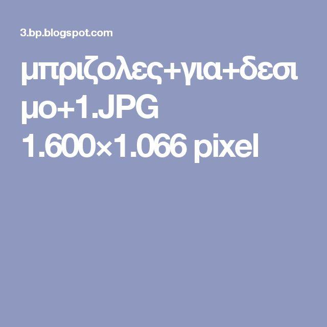μπριζολες+για+δεσιμο+1.JPG 1.600×1.066 pixel
