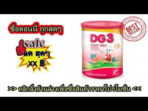 DG3 ดีจี3 นมแพะสำหรับเด็ก 800 กรัม ราคาถูก สำหรับเด็กแพ้นมวัว