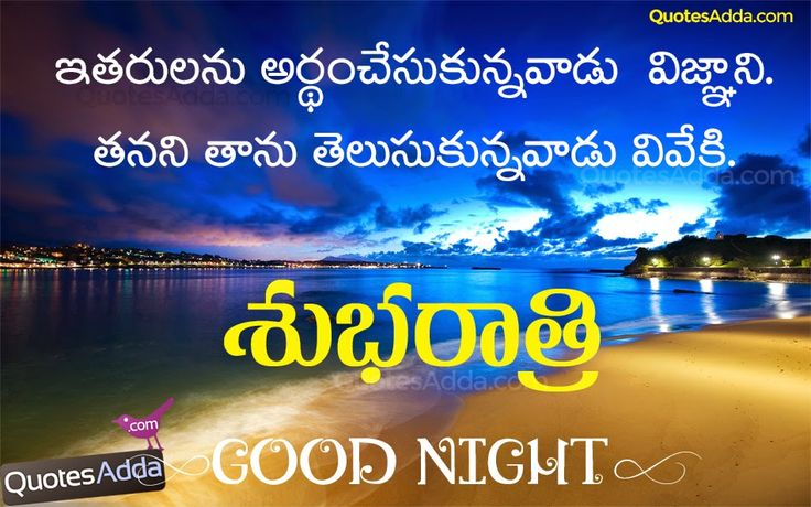 Telugu+Good+Night+Inspiring+Messages+and+Quotes-+JAN15+-+QuotesAdda.com.jpg 950×594 pixels