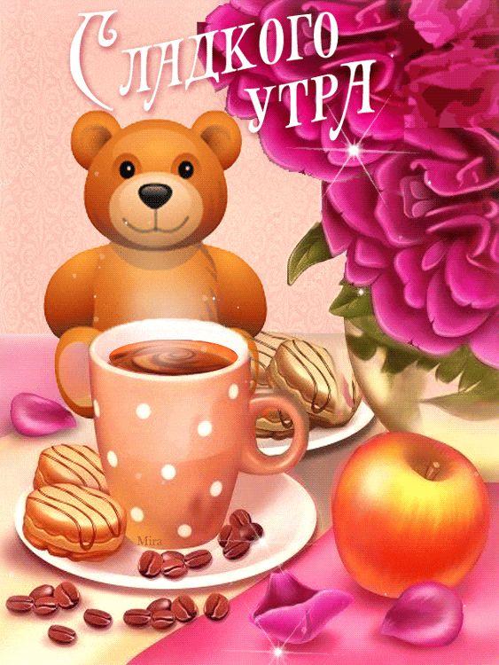 Март энигэ, картинка с медведем доброе утро
