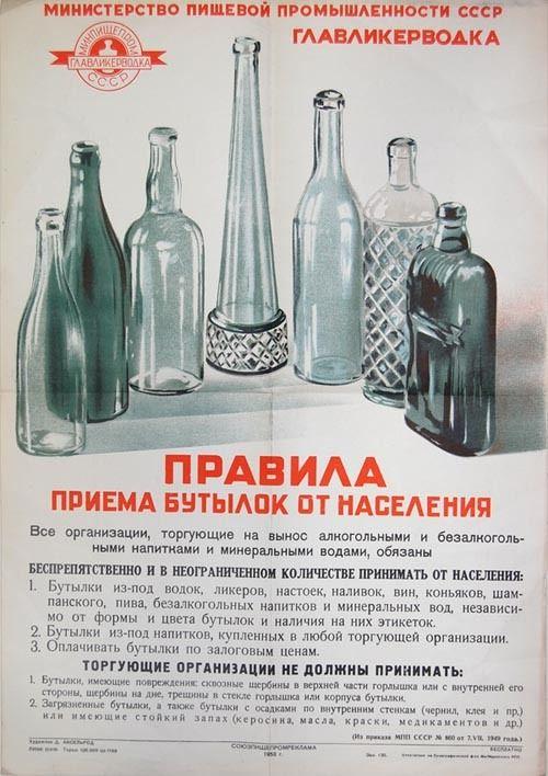 Правила приема бутылок от населения, 1950–е годы, СССР