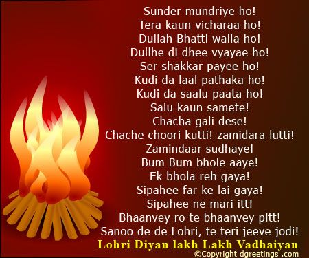 Send this cheerful Lohri song to friends and loved ones on Lohri.
