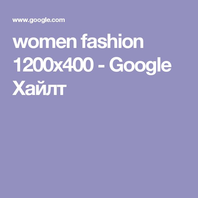 women fashion 1200x400 - Google Хайлт