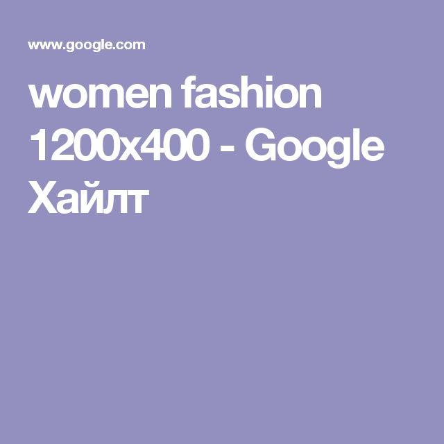 women fashion 1200x400 - Google Хайлт