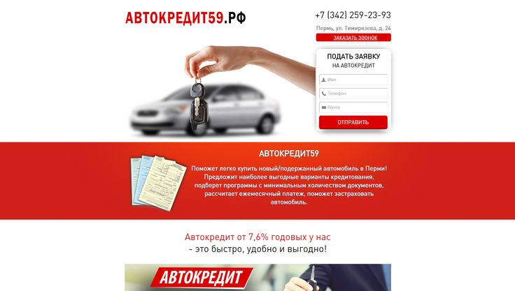 "Разработка и дизайн сайта ""Автокредит59"" (страхование, кредитование авто)."