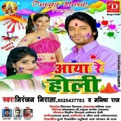 Bhojpuri song holi mp3