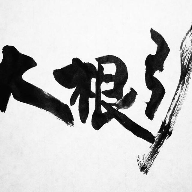 2017・12.4 ☆今日の楽書1529日め~季語~☆「大根引」だいこんひき(冬) 畑から大根を引き抜いて収穫すること。#書家#書道家#楽書家#デザイン書道家#アート書道#書#楽書#筆文字#日本#楽しい#楽#笑顔#japanart#japanesecalligraphy#Japan#japaneseartists#shodo#kanji#calligraphy#art#和#作品#文字#言霊#今泉岐葉#季語#冬#大根#おいしい #旬