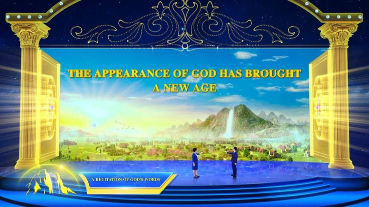 """Almighty God's Word """"The Appearance of God Has Brought a New Age"""" (Excer..."""