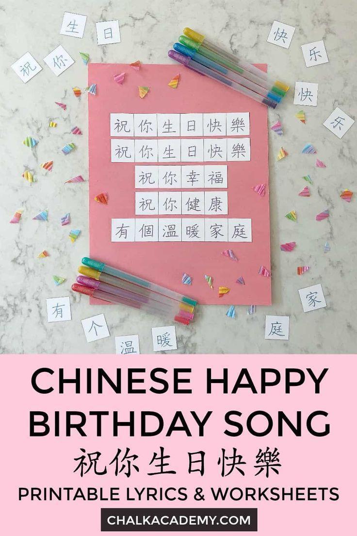 Happy birthday song lyrics in chinese pinyin printable