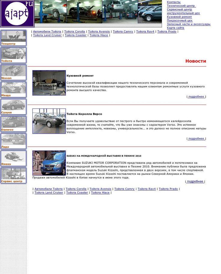 Сайт про японские автомобили Toyota, Mazda, Nissan, Suzuki www.ajapt.ru Безупречное качество, современный дизайн, лучшая безопасность. Техническое совершенство и надежность. Вы получите удовольствие от вождения этих автомобилей. Это автомобили вашей мечты. http://www.ajapt.ru/