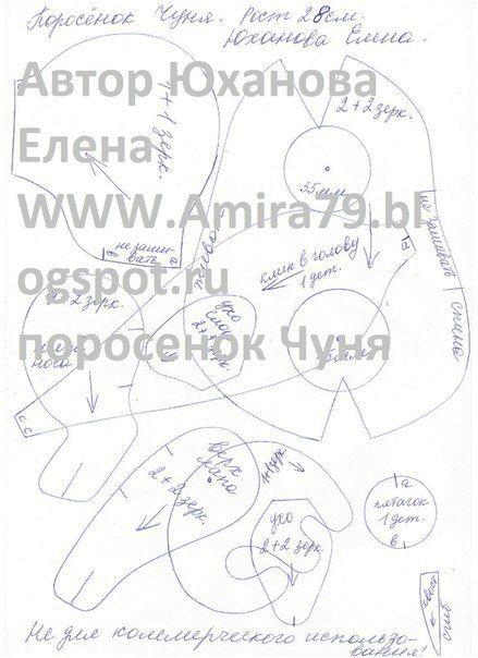 Как шить поросенка смотрите здесь Поросенок Шафран Юлии Готфрид *********************************************************************