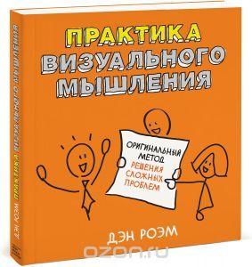 """Книга """"Практика визуального мышления. Оригинальный метод решения сложных проблем"""" Дэн Роэм - купить книгу Unfolding the Napkin ISBN 978-5-91657-828-7 с доставкой по почте в интернет-магазине Ozon.ru"""