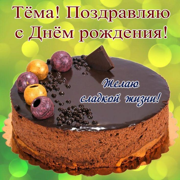 Открытка на день рождения артему