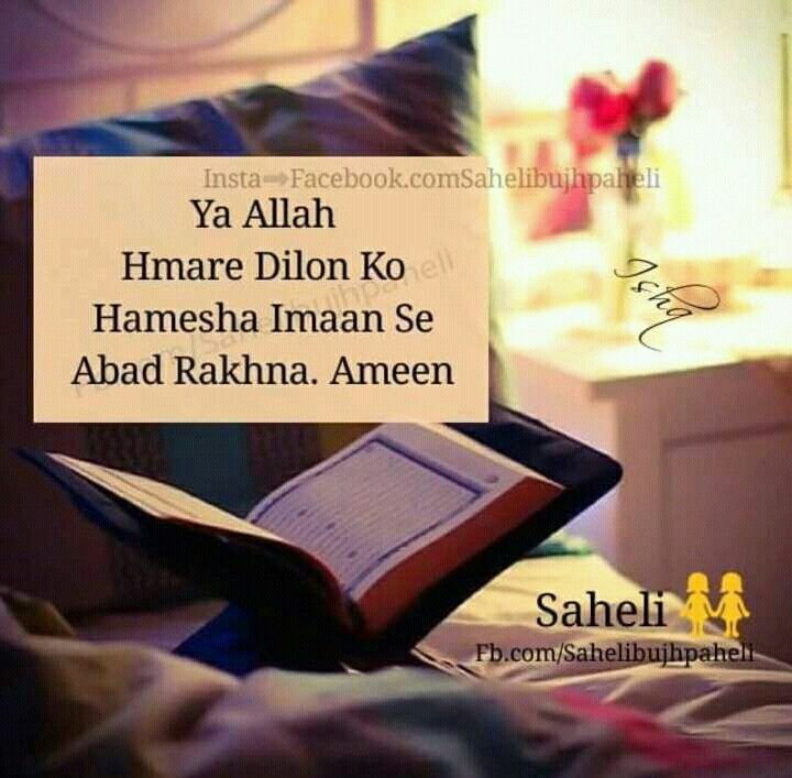 Trust Sms Quotes: Shayari On Allah, Check Out Shayari On Allah : CnTRAVEL