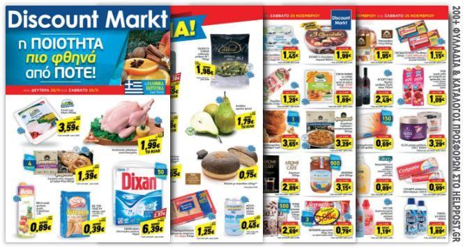 Discount Markt super market. Δείτε και ξεφυλλίστε το νέο φυλλάδιο «Η ποιότητα πιο φθηνά από ποτέ!», με προϊόντα και προσφορές. Ισχύει έως 02.12.2017 More: https://www.helppost.gr/prosfores/super-market-fylladia/discount-markt/