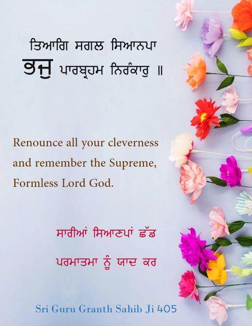 Sri Guru Granth Sahib Ji Quotes: 2 Gurbani Quotes From Page 405 Sri Guru Granth Sahib Ji (Wallpaper, Poster Gurbani)