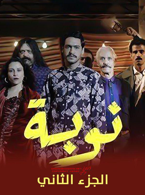 بوستر مسلسل نوبة ج2 عشاق الدنيا في رمضان 2020 Movies Movie Posters Poster
