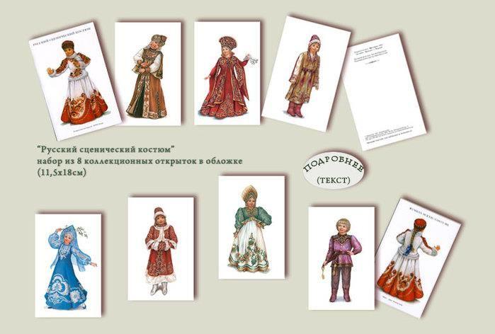 Детские сценические народные костюмы в иллюстрациях