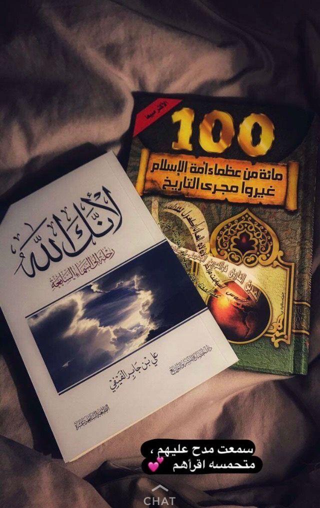 Islam Arabic Books Books Arabic Books Book Qoutes