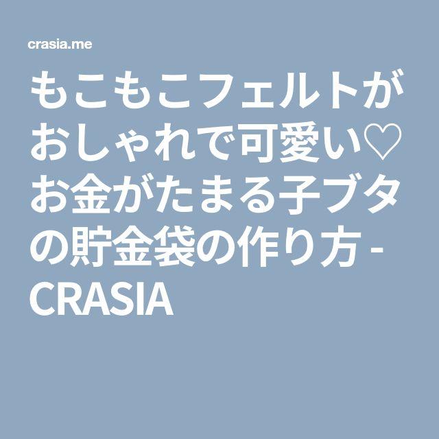 もこもこフェルトがおしゃれで可愛い♡お金がたまる子ブタの貯金袋の作り方 - CRASIA