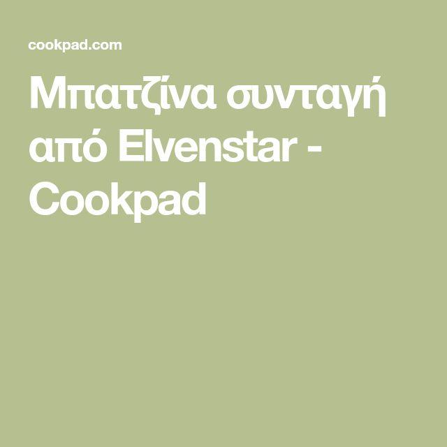 Μπατζίνα συνταγή από Elvenstar - Cookpad