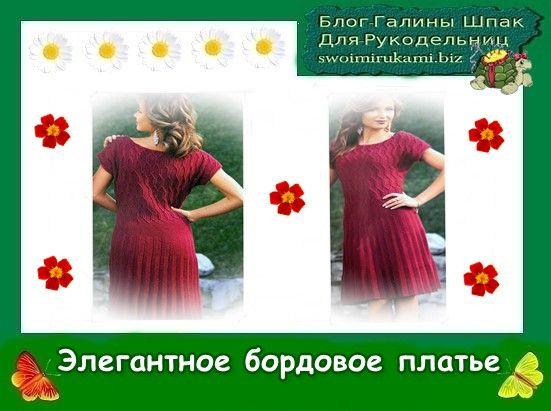 Элегантное бордовое платье