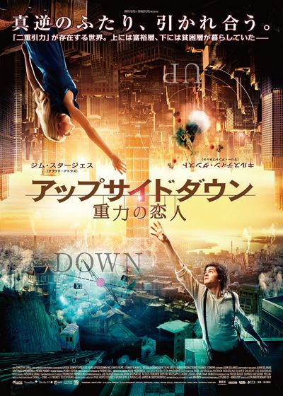 映画『アップサイドダウン 重力の恋人』 UPSIDE DOWN (C) 2011 / UPSIDE DOWN FILMS - LES FILMS UPSIDEDOWN INC - ONYX FILMS - TRANSFILM INTL - STUDIO 37 - KINOLOGIC FILMS (UD) - JOUROR PRODUCTIONS - FRANCE 2 CINEMA