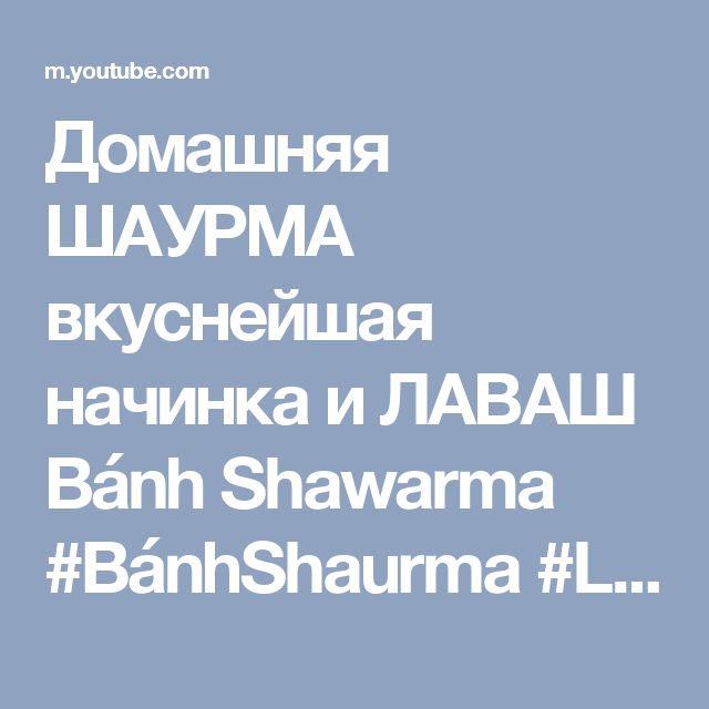 Домашняя ШАУРМА  вкуснейшая начинка и ЛАВАШ Bánh Shawarma #BánhShaurma #LudaEasyCook - YouTube