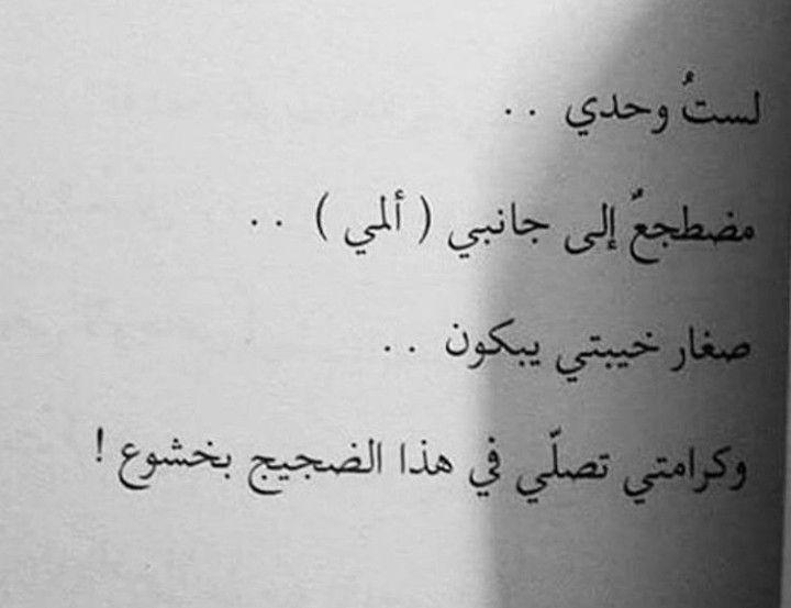انا لست وحدي أنا معي Arabic Calligraphy Calligraphy