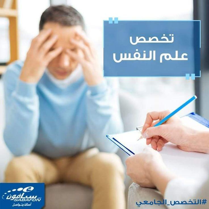 يهتم تخصص دراسة علم النفس بكل ما يتعلق بالإنسان سيكولوجيا من خلال فهم سلوكياته وأنماط تفكيره المتنوعة وتحليل شخصيته تحليلا علميا بالإضافة إلى دراسة الم Social