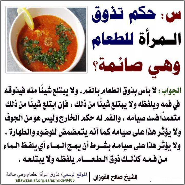 Pin By الأثر الجميل On شهر رمضان Islam Facts Islam Facts