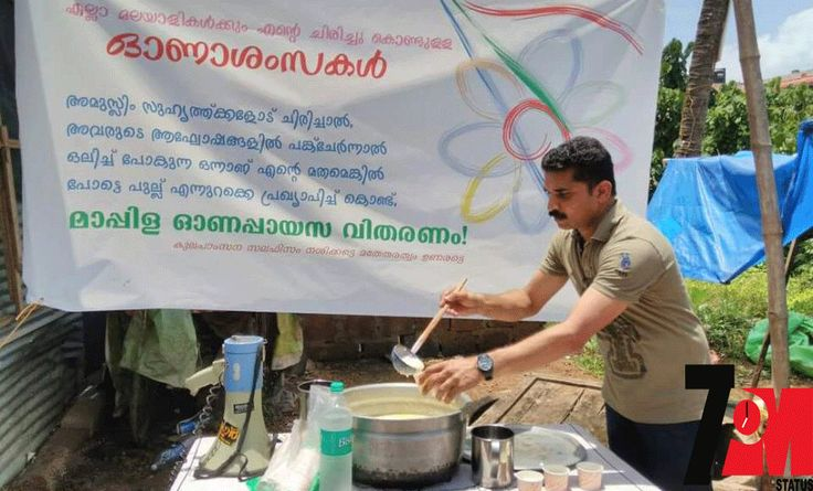 Imam Orders Onam Celebration As Unislamic ; Youngsters Gave Him A Sweet Revenge