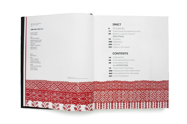 Book: Embroidery of eastern Podillya by Grafprom , via Behance
