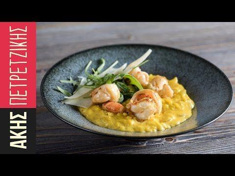Ριζότο με γαρίδες (Μιλανέζε)