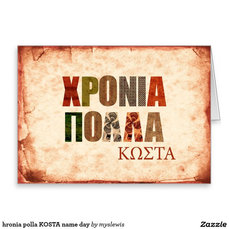 hronia polla KOSTA name day Stationery Note Card