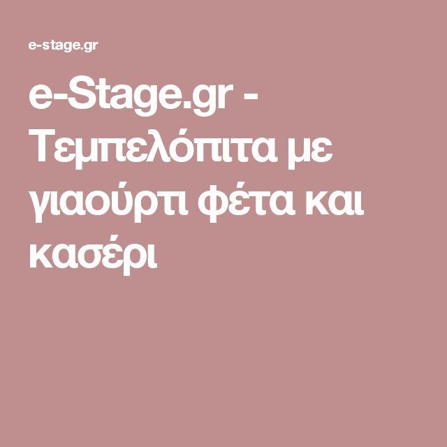e-Stage.gr - Τεμπελόπιτα με γιαούρτι φέτα και κασέρι