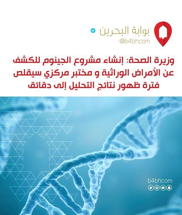 إنشاء مشروع الجينوم للكشف عن الأمراض الوراثية والمختبر المركزي وسيقلص فترة ظهور نتائج التحليل إلى دقائق البحرين الكويت السعودية الإما Pandora Screenshot