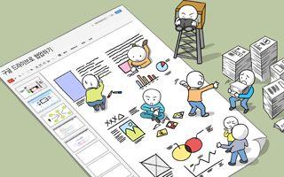 조별과제 도우미 구글 드라이브 사용법 (Google Drive)  http://barugi.com/collaboration/%EA%B5%AC%EA%B8%80-%EB%93%9C%EB%9D%BC%EC%9D%B4%EB%B8%8C/