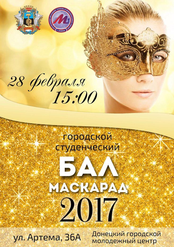 Студенческий Бал-Маскарад 2017   http://da-info.pro/poster/studenceskij-bal-maskarad-2017  28 февраля в Донецком городском молодежном центре пройдет Бал-Маскарад для всех студентов нашего города. Что может быть интереснее вечера, на котором все гости скрывают свои тайны под масками? Это мероприятие будет большой загадкой, которую захочется разгадывать всем гостям. Студенческие годы, это всегда азарт и эмоции, молодость и импульсивность, поэтому мы... {{AutoHashTags}}
