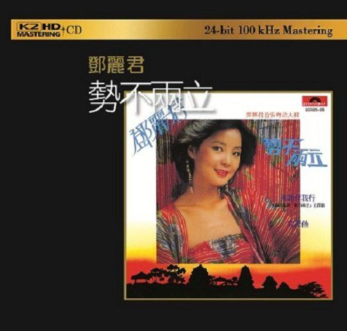 Teresa Teng - One Of The Two Must Be Destroyed: K2HD Mastering