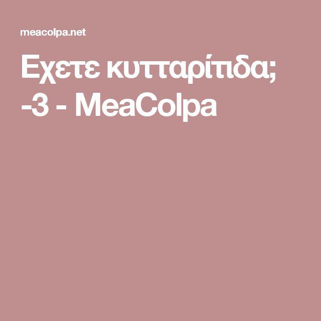 Εχετε κυτταρίτιδα; -3 - MeaColpa