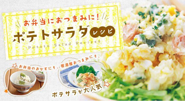 ポテトサラダレシピ