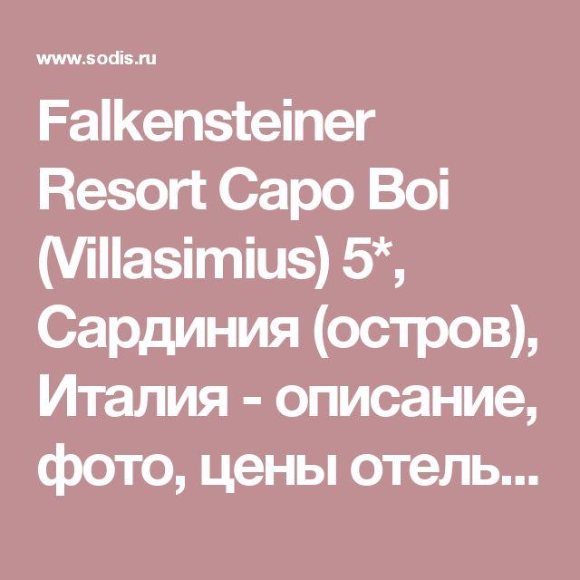 Falkensteiner Resort Capo Boi (Villasimius) 5*, Сардиния (остров), Италия - описание, фото, цены отель Falkensteiner Resort Capo Boi (Villasimius) 5* / Содис