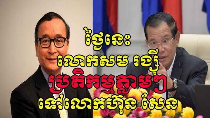ថ្ងៃនេះលោកសម រង្ស៊ីប្រតិកម្មតបទៅលោកហ៊ុន សែនភ្លាមៗ | Samraingsy Vs Hun Sen